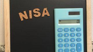 NISAって何ですか?